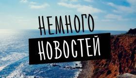 ВНИМАНИЮ ПАССАЖИРОВ! С 26 апреля вводится летнее расписание автовокзала г. Петрозаводска